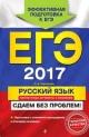 ЕГЭ-2017  Русский язык. Литературные аргументы к сочинению. Сдаем без проблем!